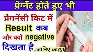 प्रेग्नेंट होते हुए भी प्रेगनेंसी किट में result कब और क्यो negative आता है?/pregnancy test