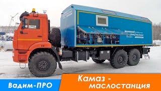 Вадим-ПРО #Камаз - маслостанция.