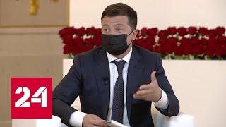 У Зеленского от возмущения выпал наушник - Россия 24