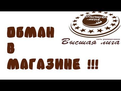ОБМАН в магазине Высшая лига /Высшая лига Кострома 2 июня 2017