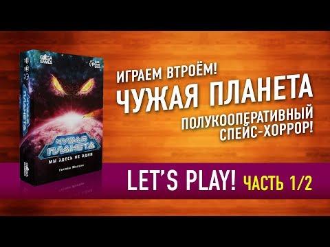 Настольная игра «ЧУЖАЯ ПЛАНЕТА». Играем: ЧАСТЬ 1! // Let's Play