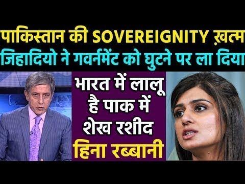Pakistan's SOVEREIGNITY is ending -Hina Rabbani latest.mp4