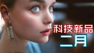 26件必睇科技新品📞📱📶🤳📷Ep.21   2月2020