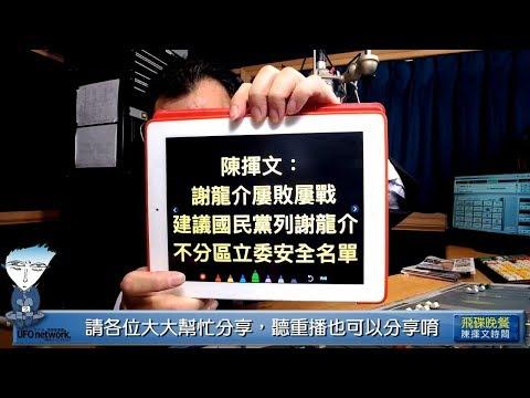飛碟聯播網《飛碟晚餐 陳揮文時間》2019 03 19 (二) 韓國瑜、賴清德心中的「國家」是同一個?