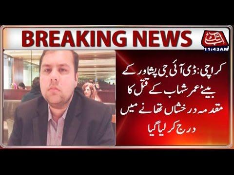Karachi: DIG Peshawar