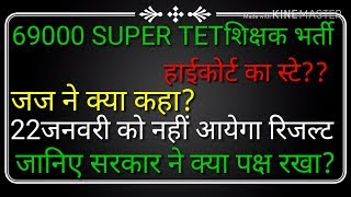 69000 SUPER TET HIGH COURT ORDER WHAT COURT SAID FIGHT INCREASE RESULT MAY STAY