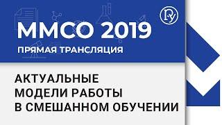 ММСО 2019 Актуальные модели работы российских учителей в смешанном обучении