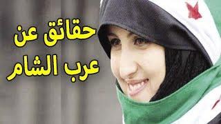 مالا تعرفه عن العرب الشاميين (بلاد الشام ) ... من هم واصلهم واهم صفاتهم وأين يرتكزون...؟