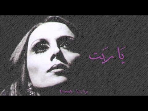 فيروز - يا ريت | Fairouz - Ya reit