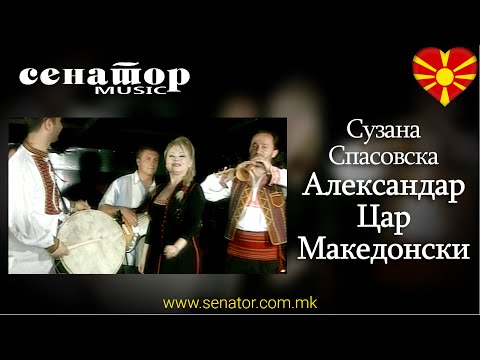 Suzana Spasovska - Aleksandar car makedonski - (Video 2006) - Senator Music Bitola
