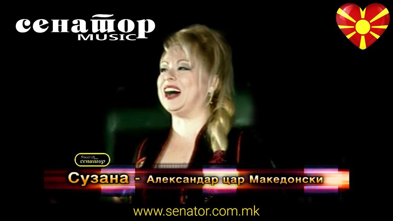 Suzana Spasovska - Aleksandar car makedonski - (Video 2006) - @Senator Music Bitola