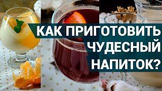 Как приготовить вкусные напитки в домашних условиях?   Ресторанные напитки дома
