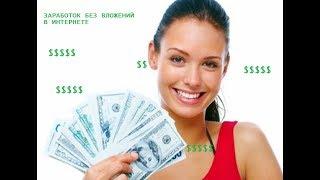 Сайт, где можно заработать 50 рублей за 5минут!