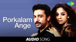 Thenali | Porkalam Ange song | A.R. Rahman | kamal haasan | Jyothika | KS Ravikumar