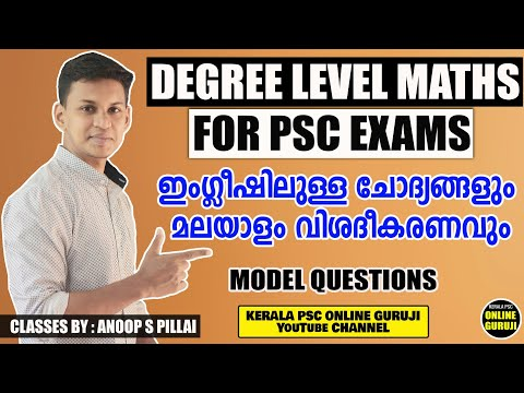 Degree Level Maths - Kerala PSC - Model Questions