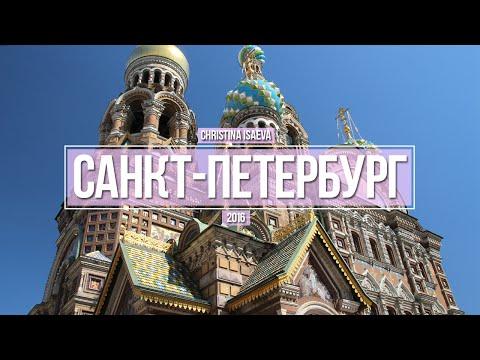 ПОЕЗДКА В САНКТ- ПЕТЕРБУРГ// TRAVEL DIARY