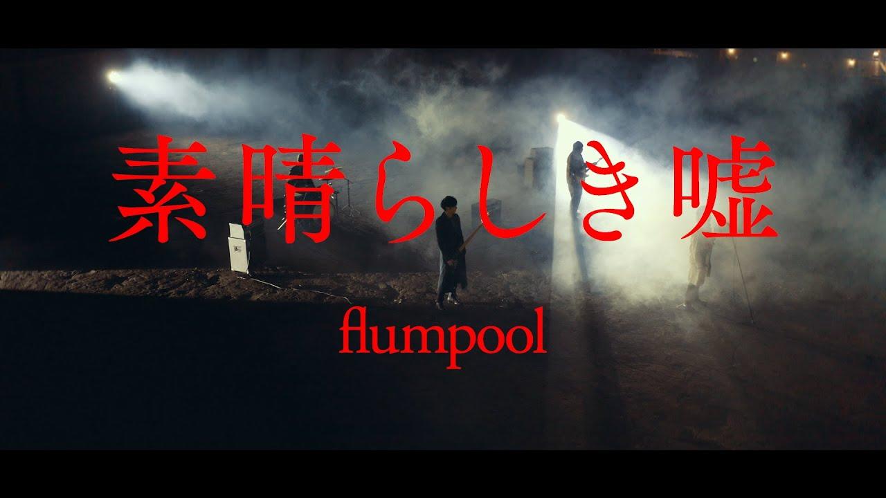 flumpool「素晴らしき嘘」Music Video\