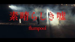 Flumpool 小さな 日々