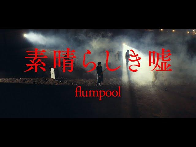 Real flumpool