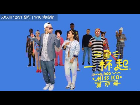 Miss Ko 葛仲珊【一杯起 Ready, Set, Drunk】官方MV正式上線 Official Music Video