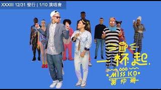 Miss Ko 葛仲珊【一杯起 Ready, Set, Drunk】官方MV正式上線 Official Music Video Mp3