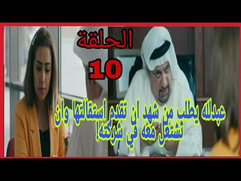 مسلسل جمان الحلقه العاشره