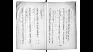 楠公研究の栞 軍事史学会 編 (軍事史学会, 1938)