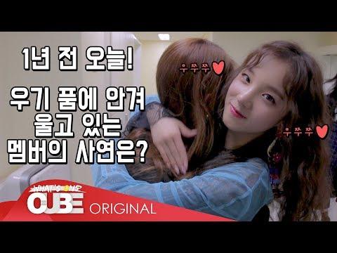 (여자)아이들((G)I-DLE) - I-TALK #33 : 1주년 기념 데뷔 쇼케이스 비하인드
