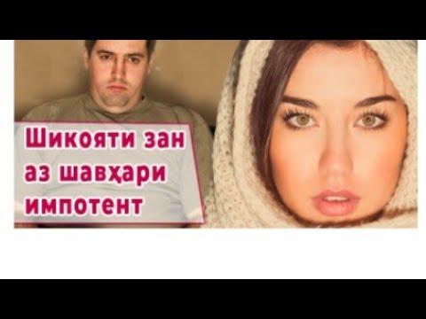 Дарди Дили Зани Девона Сохиби 2 Шохписар