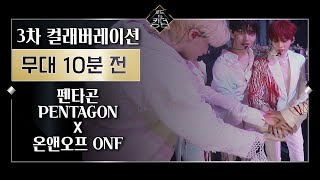 Road to Kingdom [Before The Stage] 펜타곤X온앤오프 @3차 경연 컬래버레이션ㅣ무대…