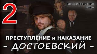 Преступление и наказание (2 серия из 8) Достоевский Ф.М. 2007г. - канал МИРоВОЗЗРЕНИЕ