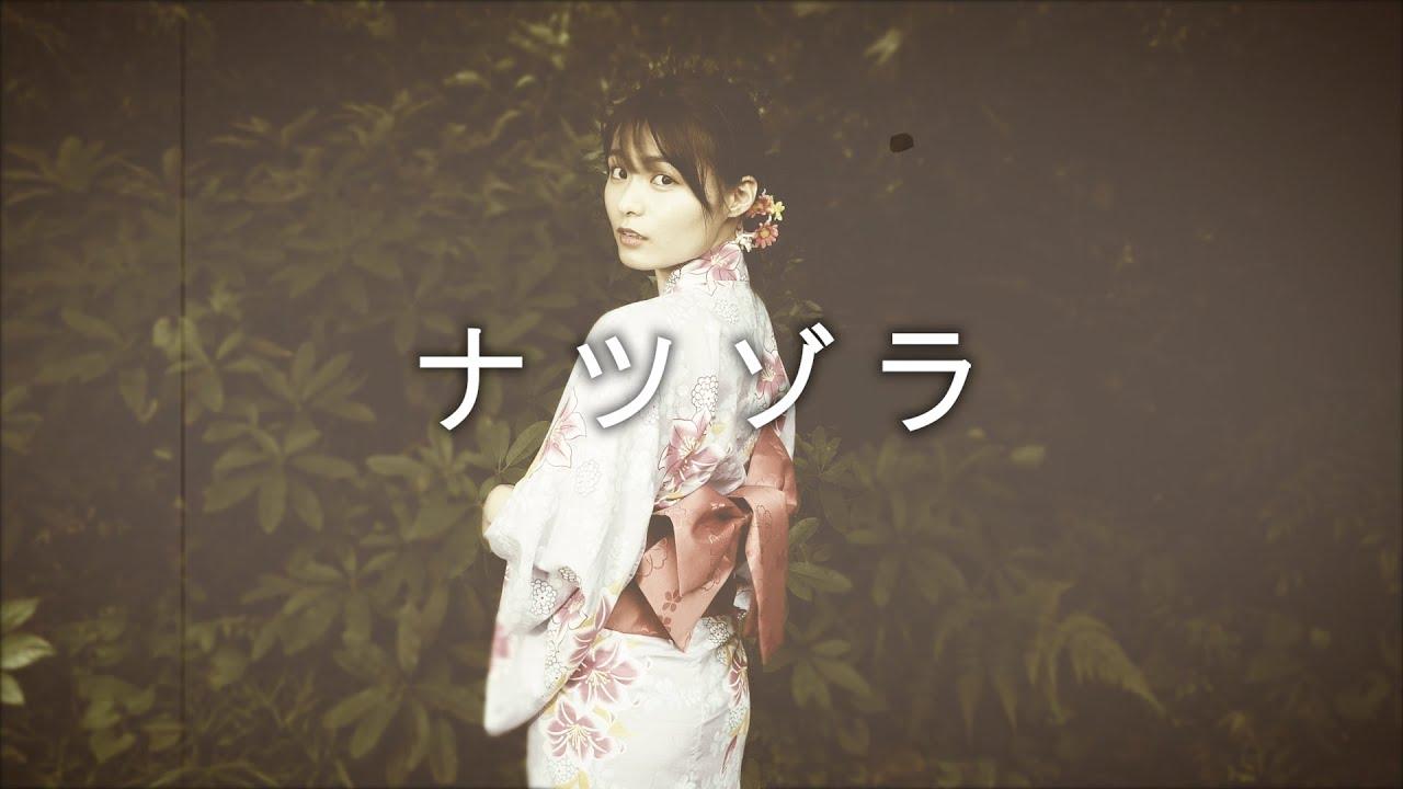 【七夕特別企画】「ナツゾラ」―ミュージックビデオアレンジ―