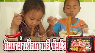 กินมาม่าเผ็ดเกาหลี มันเผ็ดมากๆๆๆๆ l น้องใยไหม kids snook