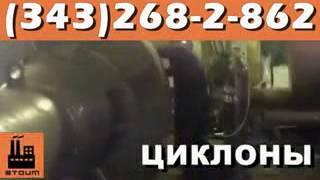 Мокрые пылеуловители КМП производство циклонов(, 2015-06-05T13:53:11.000Z)