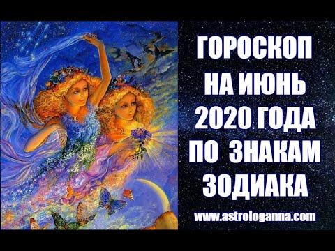 ГОРОСКОП НА ИЮНЬ 2020 ГОДА. ЗНАКИ ЗОДИАКА В ИЮНЕ 2020. Двойной коридор затмений. Затмения в июне