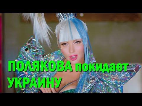 Оля Полякова заявила, что покидает Украину: стала известна причина быстрого отъезда