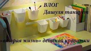 VLOG выходного дня/столик из детской кроватки/икея/покупки