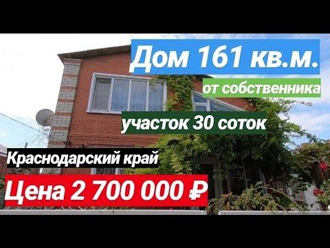 Дом в Краснодарском крае за 2 700 000 рублей Усть-Лабинский район
