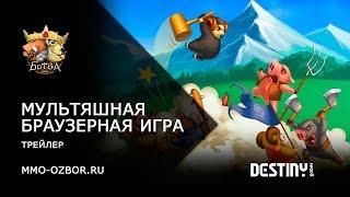 Ботва Онлайн - мультяшная браузерная игра