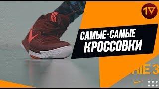 Видео Обзор Nike Kyrie 3 - Тест кроссовок!