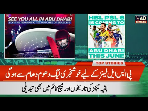 PSL 2021 in ABU Dhabi Schedule & match timing | PSL 6 new start date | Ad Sports