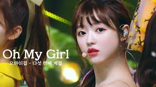 오마이걸oh My Girl 다섯 번째 계절ssfwl 교차편집stage Mix Kpop 무대영상 1440p MP3