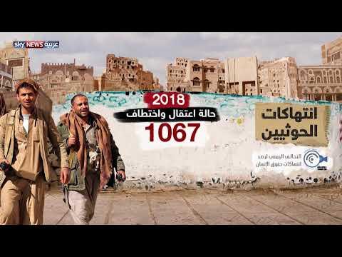 بالأرقام.. انتهاكات وجرائم -مروعة- للحوثيين بحق مدنيي اليمن  - نشر قبل 4 ساعة