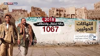 """بالأرقام.. انتهاكات وجرائم """"مروعة"""" للحوثيين بحق مدنيي اليمن"""