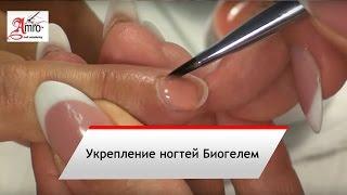 Укрепление ногтей Биогелем(Укрепление натуральных ногтей Биогелем. Академия Маникюра - http://amronail.com Магазин nogti.ua - http://nogti.ua/ Вконтакте..., 2014-01-04T14:15:16.000Z)
