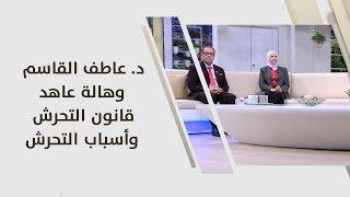 د. عاطف القاسم  وهالة عاهد - قانون التحرش وأسباب التحرش