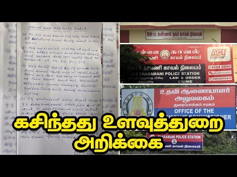 Intelligence Report Leaked on Social Media | கசிந்தது உளவுத்துறை அறிக்கை -  IBC Tamil