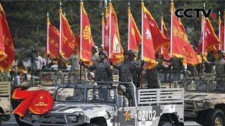 [中华人民共和国成立70周年]战旗方队| CCTV