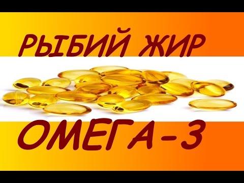 Рыбий жир - ОМЕГА -3. Профилактика многих заболеваний!