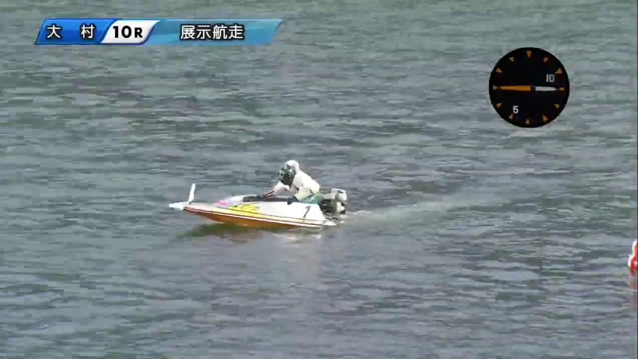 リプレイ 大村 ボート